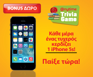 diagonismos-iphone5s-anytime-online