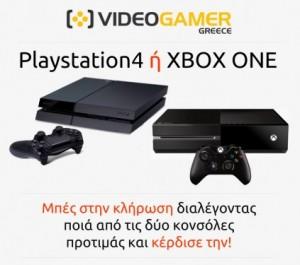 diagonismos-xbox-one-playstation4