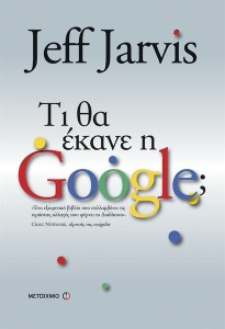 Τι θα έκανε η Google; Κερδίστε το βιβλίο στο διαγωνισμό του InternetMarketing4you.gr