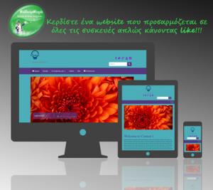 Διαγωνισμός από την WebDesignWizards