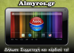 Διαγωνισμός Almyros.gr με δώρο ένα Crypto Tablet
