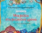 diagonismoi-paidika-vivlia