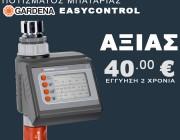 EasyControl της GARDENA - Προγραμματιστής Ποτίσματος