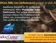 diagonismoi-hondos-phyto