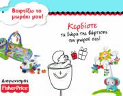 diagonismoi-fisher-price