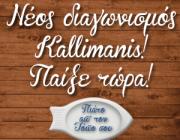 kallimanis-300x250