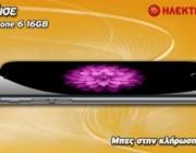 diagonismoi-iphone6