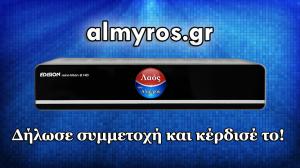 Διαγωνισμός almyros.gr με δώρο 2 Ψηφιακούς Δέκτες