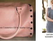 Διαγωνισμός με δώρο μια τσάντα Saige by Avon