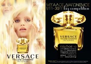 Διαγωνισμός Beautyshot.gr με δώρο 1 άρωμα Yellow Diamond Intense   VERSACE