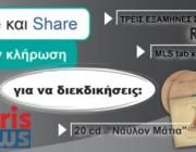 diagonismos-gia-3-examines-syndromes-sto-readpoint-gia-tin-efimerida-patris-1-mls-tab-kai-1-mls-qtab-3g-20-monadika-cds-naylon-matia-146858.jpg