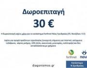 diagonismos-gia-doroepitagi-30-eyro-146870.jpg