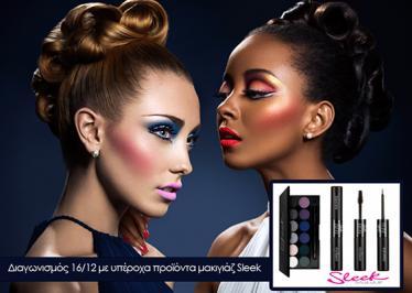 Διαγωνισμός για μία κασετίνα με σκιές ματιών και μία mascara με eyeliner της Sleek