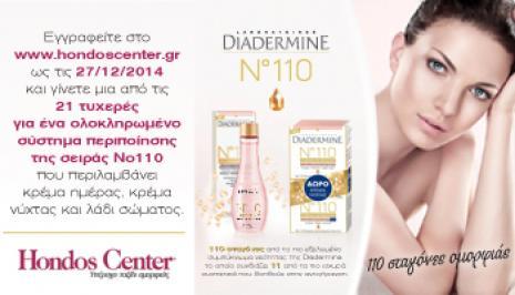 Διαγωνισμός hondoscenter.gr για 20 συστήματα περιποίησης Νο110 της Diadermine
