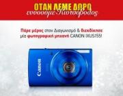 diagonismos-kotsovolos-me-doro-mia-fotografiki-mixani-canon-ixus155-146152.jpg