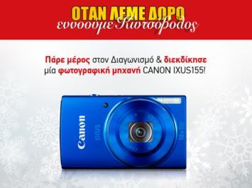 Διαγωνισμός Kotsovolos με δώρο μία φωτογραφική μηχανή Canon IXUS155