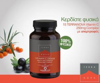 Διαγωνισμός με δώρο 15 TERRANOVA Vitamin C 250 mg Complex με υπερτροφές