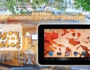 diagonismos-me-doro-ena-tablet-crypto-novapad-q10100-101-quad-core-146938.jpg