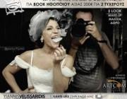 diagonismos-me-doro-doro-fotografisi-book-ithopoioy-axias-200-gia-2-tyxeroys-154839.jpg