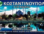diagonismos-me-doro-ena-taxidi-gia-5-meres-stin-konstantinoypoli-apo-6-eos-10-aprilioy-2015-160170.jpg