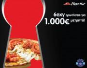 diagonismos-pizza-hut-greece-me-doro-1000-metrita-160178.jpg