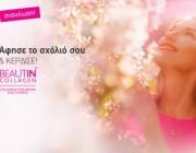 diagonismos-gia-ena-beautin-collagen-163426.jpg