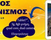 diagonismos-me-doro-android-tablet-7-3g-me-pliktrologio-165089.jpg