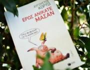 diagonismos-me-doro-2-antitypa-toy-biblioy-eros-anikate-masan-toy-aygoystoy-korto-ekdoseis-pataki-177881.jpg