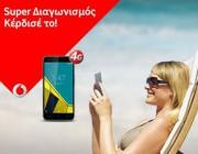 diagonismos-vodafone-me-doro-kinito-vodafone-smart-180035.jpg