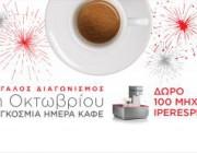 diagonismos-gia-100-ixanes-espresso-gia-kapsoyles-illy-iperespresso-francis-y11-182997.jpg