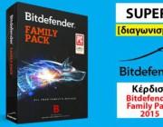 diagonismos-gia-5-paketa-bitdefender-family-pack-2015-182963.jpg