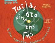 diagonismos-gia-dyo-antitypa-toy-biblioy-taxidi-sto-kentro-tis-gis-182938.jpg