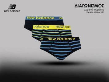 Διαγωνισμός για 3 εσώρουχα New Balance!