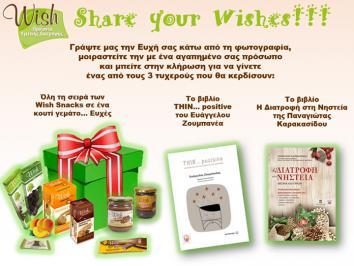 Διαγωνισμός για ένα κουτί με snacks και δύο βιβλία