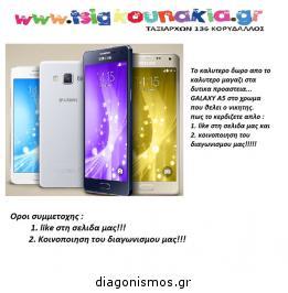 Διαγωνισμός για ένα Samsung Galaxy A5