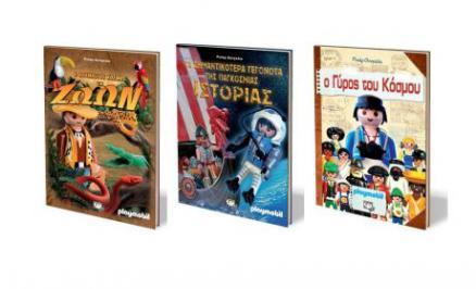 Διαγωνισμός για τα νέα βιβλία της Playmobil!