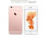 diagonismos-gia-to-iphone-6s-tis-apple-inc-186970.jpg