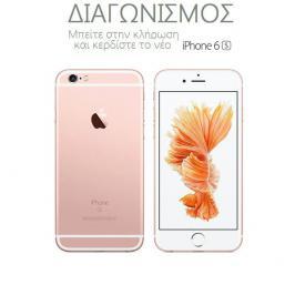 Διαγωνισμός για το iPhone 6S της Apple Inc!