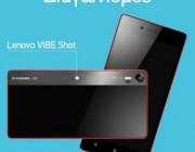 diagonismos-gia-to-koryfaio-smartphone-lenovo-vibe-shot-186966.jpg