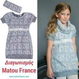 Διαγωνισμός με δώρο ένα παιδικό φόρεμα