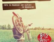 diagonismos-me-doro-ena-podilato-mountainbike-186814.jpg