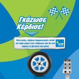 Διαγωνισμός Revoil με δώρο δωροεπιταγές αξίας 10€, 20€ και 30€