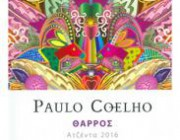 diagonismos-me-doro-tin-atzenta-toy-paulo-coelho-tharros-192276.jpg