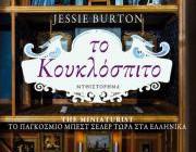 diagonismos-gia-ena-antitypo-toy-biblioy-to-koyklospito-206391.jpg