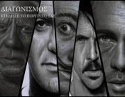 diagonismos-me-doro-to-portreto-sas-206436.jpg