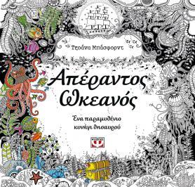 Διαγωνισμός για 1 βιβλίο της συγγραφέως Τζοάνα Μπασφορντ