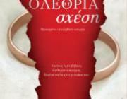 diagonismos-gia-2-antitypa-apo-to-biblio-olethria-sxesi-tis-elenis-baina-206755.jpg