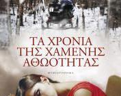 diagonismos-gia-2-antitypa-apo-to-biblio-ta-xronia-tis-xamenis-athootitas-tis-sofis-theodoridoy-210233.jpg