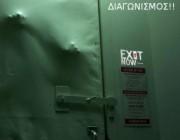 diagonismos-gia-ena-paixnidi-sto-exit-now-206645.jpg