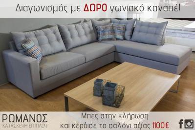 Διαγωνισμός για έναν γωνιακό καναπέ